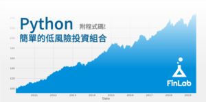 Python 低風險高報酬投資組合