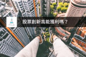 創新高有多高?