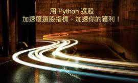 加速度指標選股:免費Python實做教學看這裡!