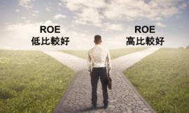 ROE到底高或低才好?