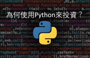 Python新手教學(Part 0): 用Python投資?你想不到的好處!