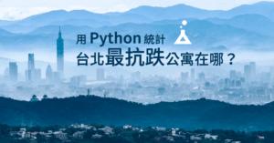 台北最抗跌公寓在哪? Python 告訴你 (Part 3)