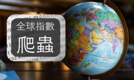 Python新手教學(Part 2):全球指數一次抓
