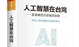 AI讀書心得:人工智慧在台灣 – 產業轉型的契機與挑戰
