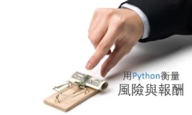 Python新手教學(Part 5):如何衡量風險與報酬?夏普比率告訴你