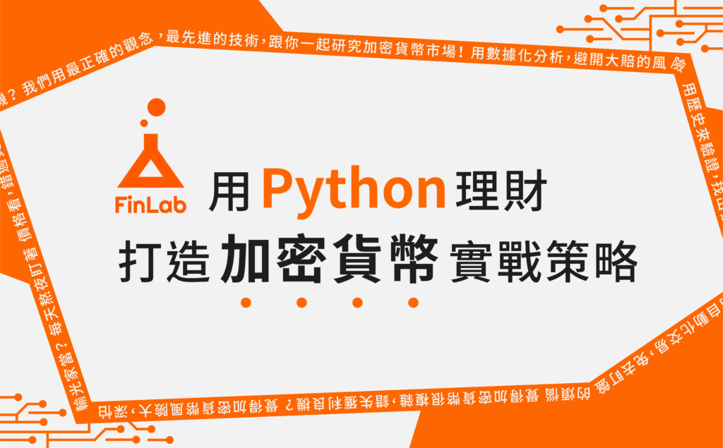 Python打造加密貨幣實戰策略