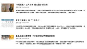 台股籌碼策略1-董監改選行情的江湖傳說